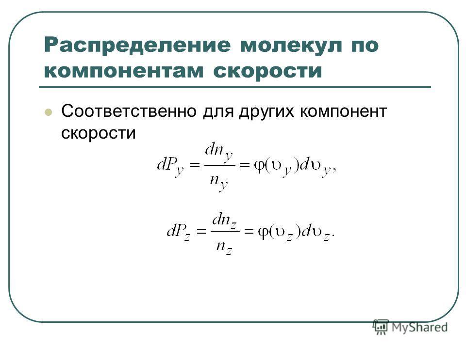 Распределение молекул по компонентам скорости Соответственно для других компонент скорости