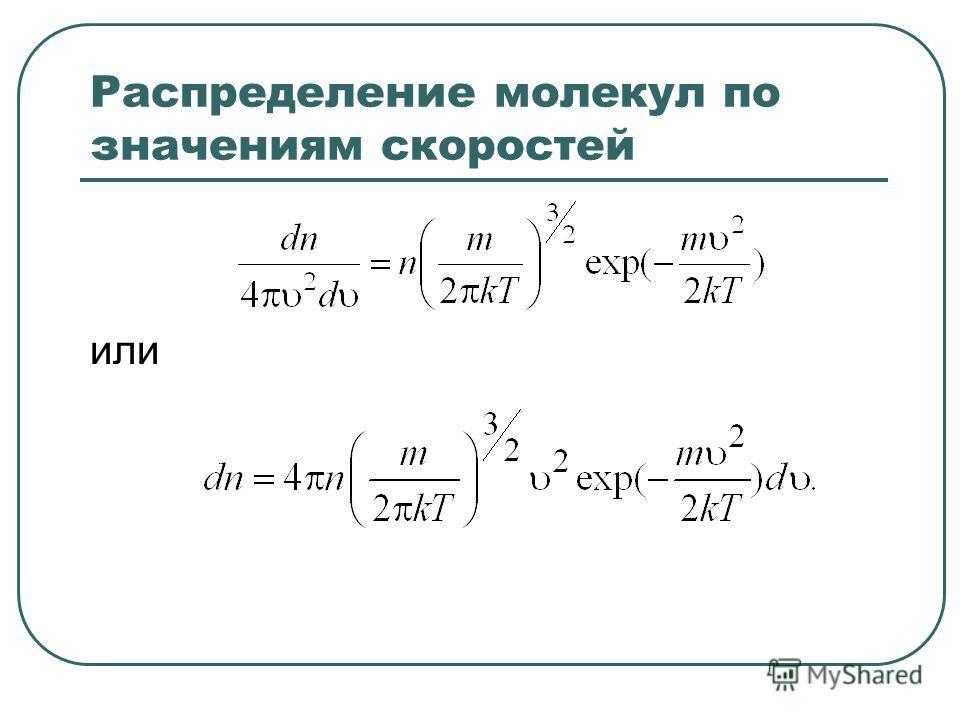 Распределение молекул по значениям скоростей или