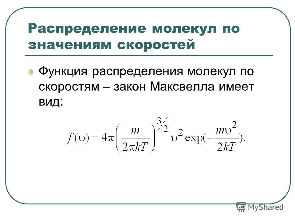 Распределение молекул по значениям скоростей Функция распределения молекул по скоростям – закон Максвелла имеет вид: