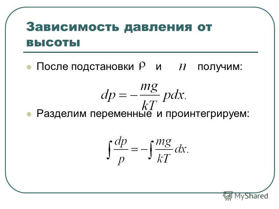 Зависимость давления от высоты После подстановки и получим: Разделим переменные и проинтегрируем: