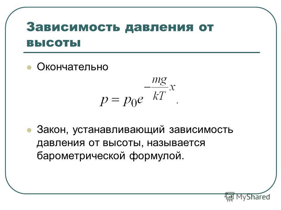 Зависимость давления от высоты Окончательно Закон, устанавливающий зависимость давления от высоты, называется барометрической формулой.