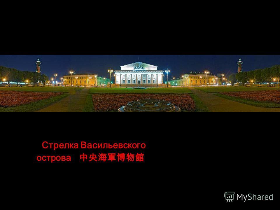 Г де-то в Петербурге