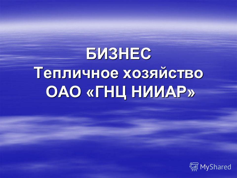 БИЗНЕС Тепличное хозяйство ОАО «ГНЦ НИИАР»
