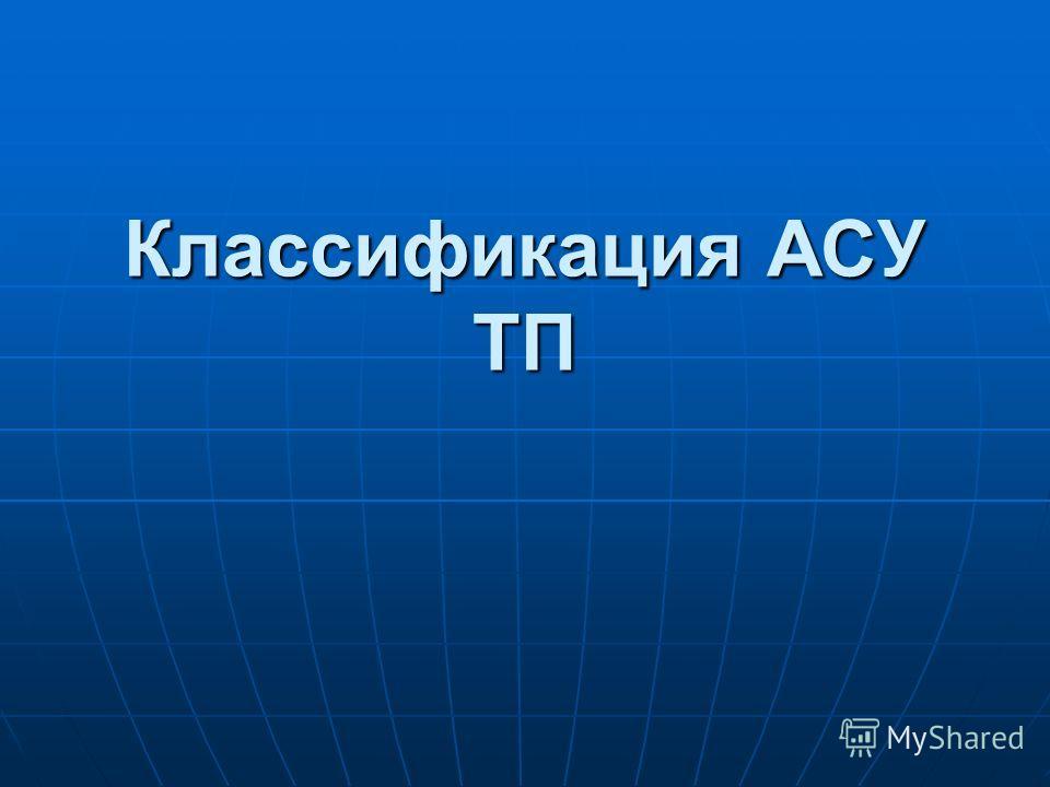 Классификация АСУ ТП