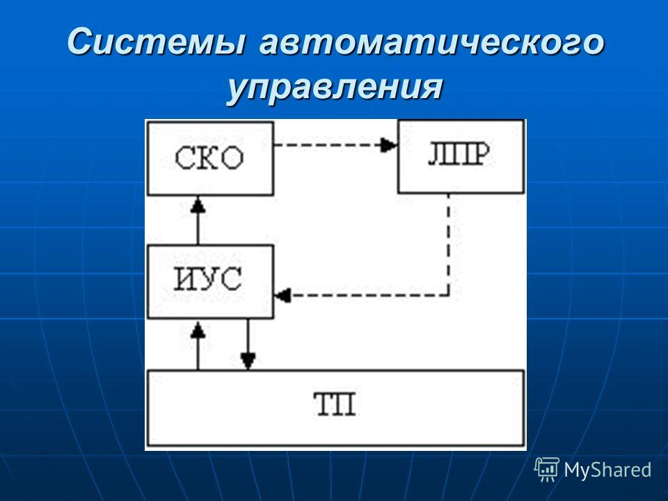 Системы автоматического управления