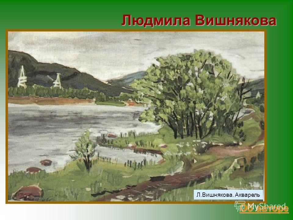 Людмила Вишнякова Л.Вишнякова. Акварель Об авторе Об авторе