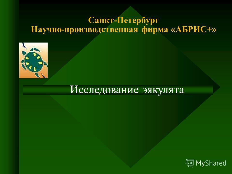 Санкт-Петербург Научно-производственная фирма «АБРИС+» Исследование эякулята