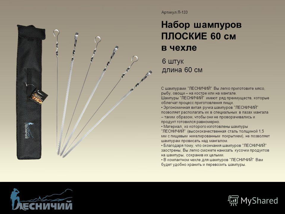 Набор шампуров ПЛОСКИЕ 60 см в чехле С шампурами