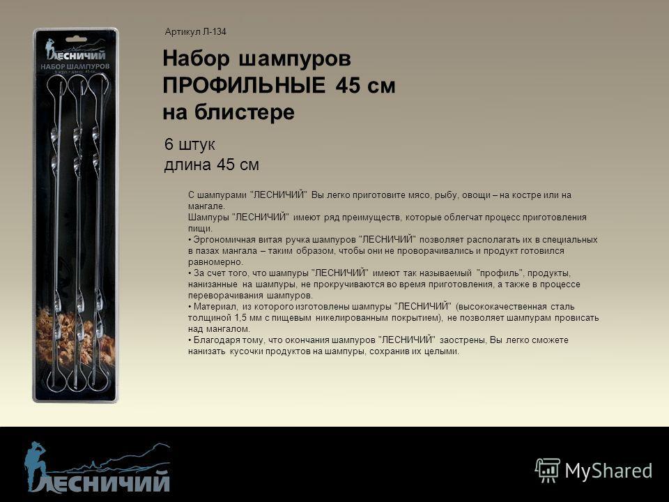 Набор шампуров ПРОФИЛЬНЫЕ 45 см на блистере С шампурами