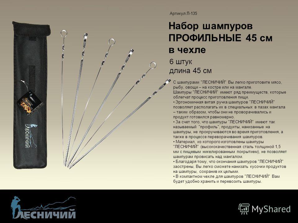 Набор шампуров ПРОФИЛЬНЫЕ 45 см в чехле С шампурами