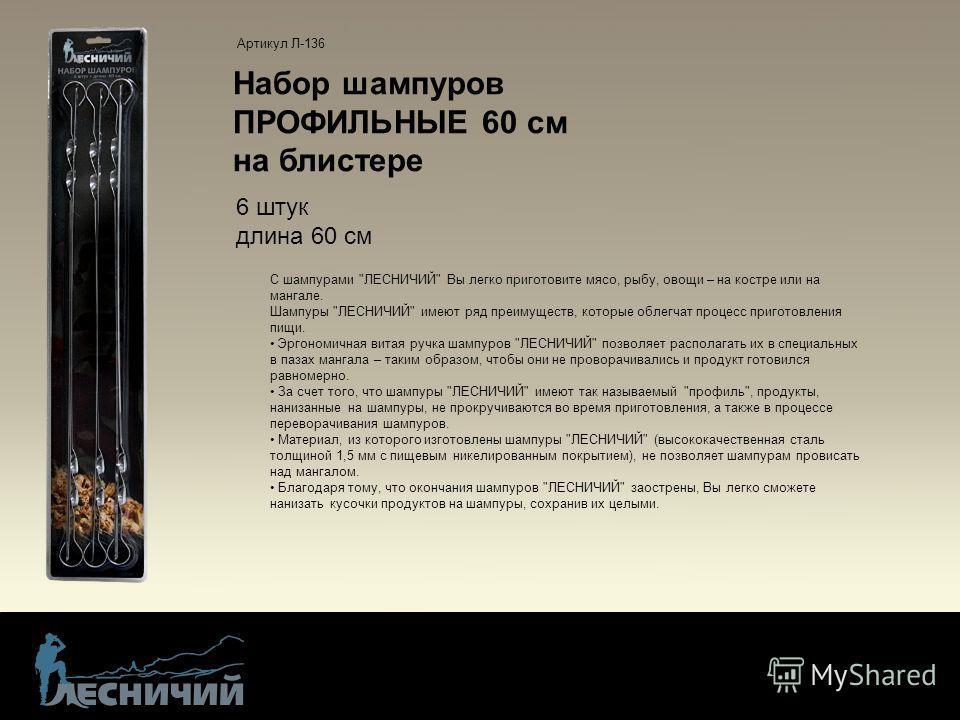 Набор шампуров ПРОФИЛЬНЫЕ 60 см на блистере С шампурами