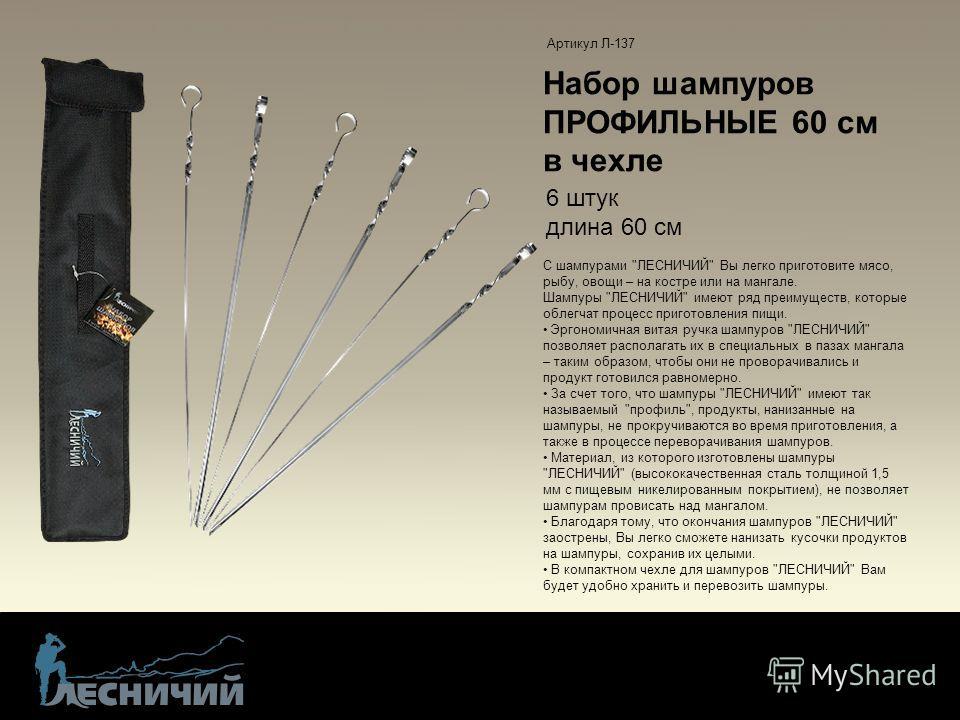 Набор шампуров ПРОФИЛЬНЫЕ 60 см в чехле С шампурами