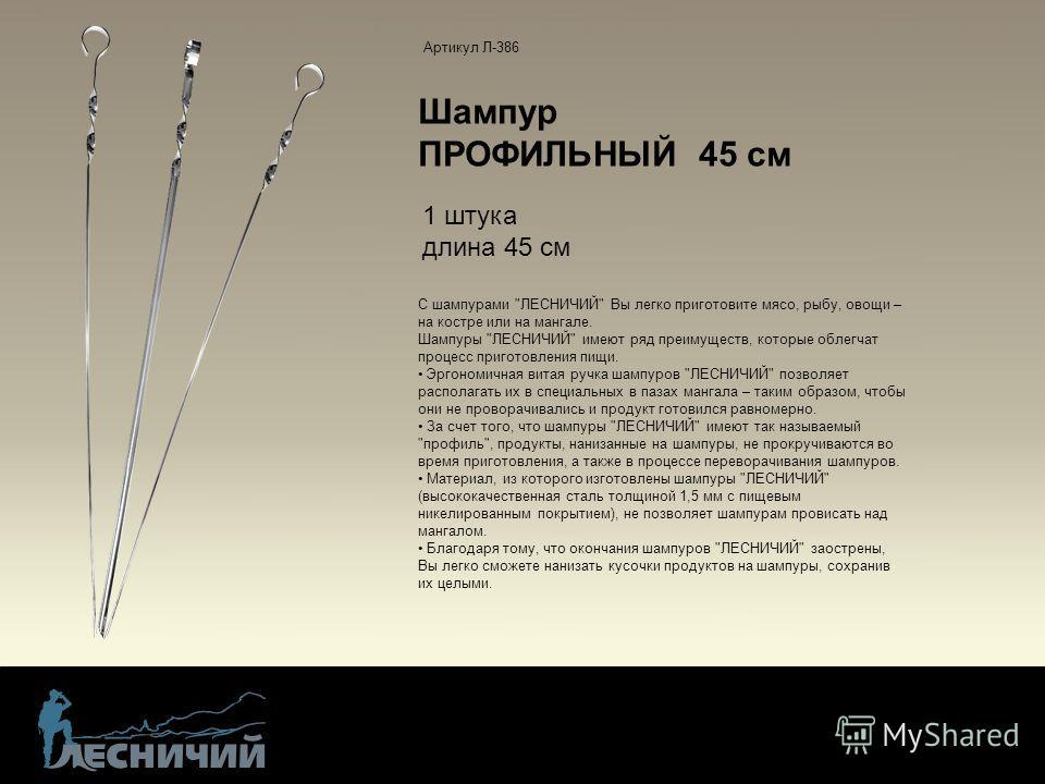 Шампур ПРОФИЛЬНЫЙ 45 см С шампурами