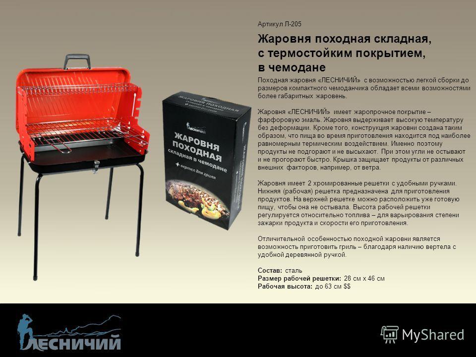 Походная жаровня «ЛЕСНИЧИЙ» с возможностью легкой сборки до размеров компактного чемоданчика обладает всеми возможностями более габаритных жаровень. Жаровня «ЛЕСНИЧИЙ» имеет жаропрочное покрытие – фарфоровую эмаль. Жаровня выдерживает высокую темпера