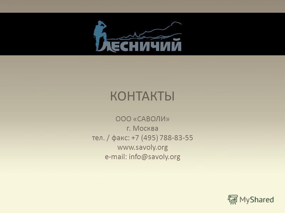 КОНТАКТЫ ООО «САВОЛИ» г. Москва тел. / факс: +7 (495) 788-83-55 www.savoly.org e-mail: info@savoly.org