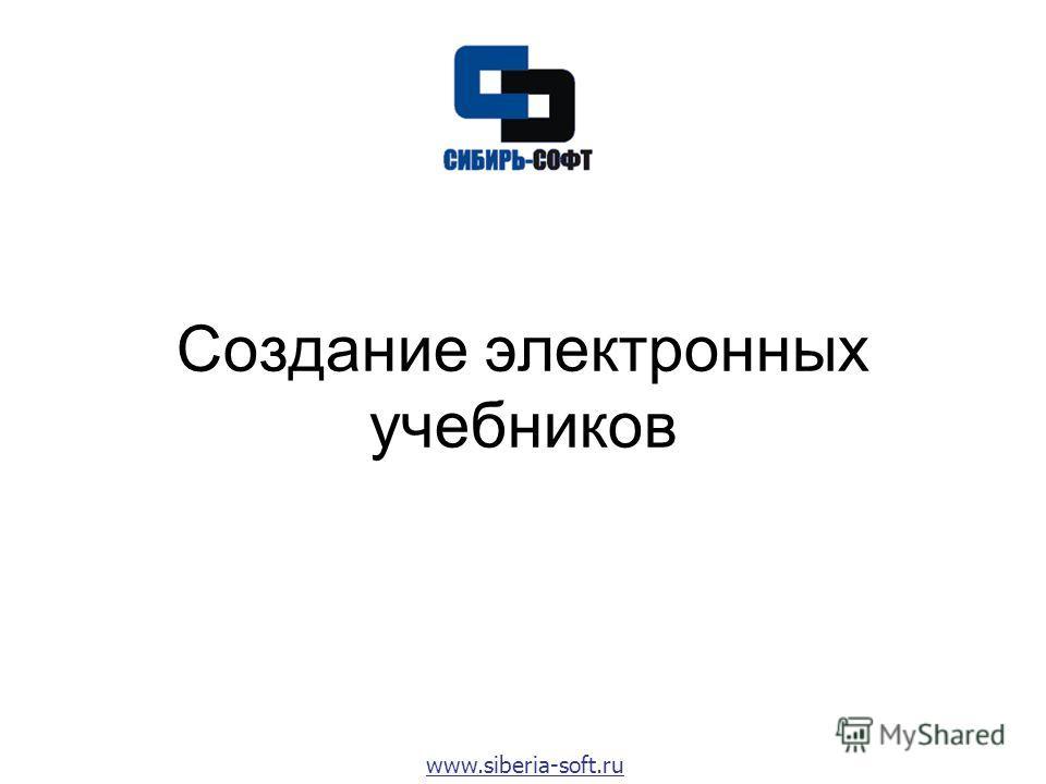 Создание электронных учебников www.siberia-soft.ru