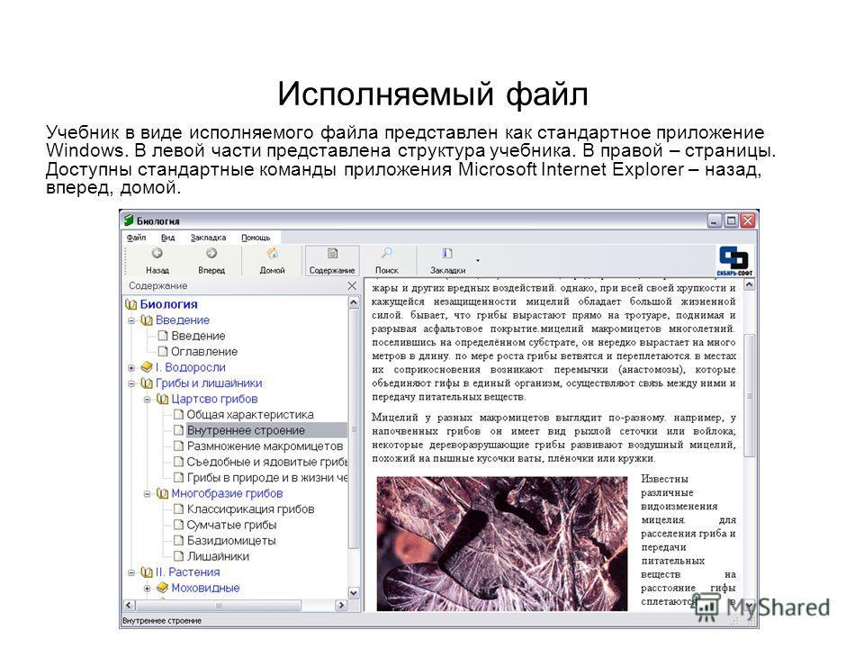 Учебник в виде исполняемого файла представлен как стандартное приложение Windows. В левой части представлена структура учебника. В правой – страницы. Доступны стандартные команды приложения Microsoft Internet Explorer – назад, вперед, домой. Исполняе