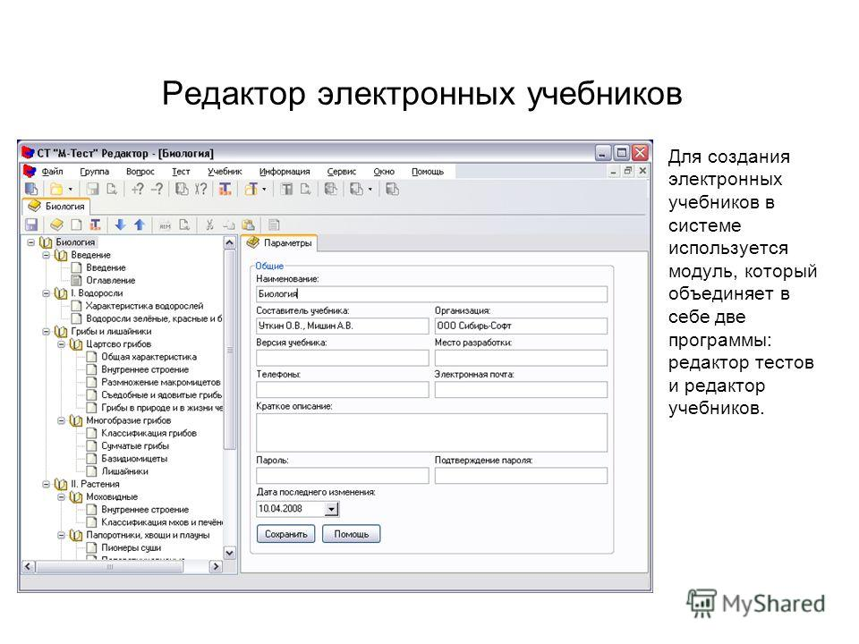 Скачать бесплатно программу для создания электронных таблиц