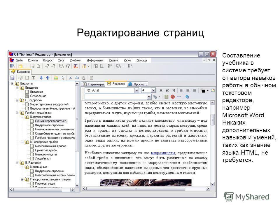 Составление учебника в системе требует от автора навыков работы в обычном текстовом редакторе, например Microsoft Word. Никаких дополнительных навыков и умений, таких как знание языка HTML, не требуется. Редактирование страниц