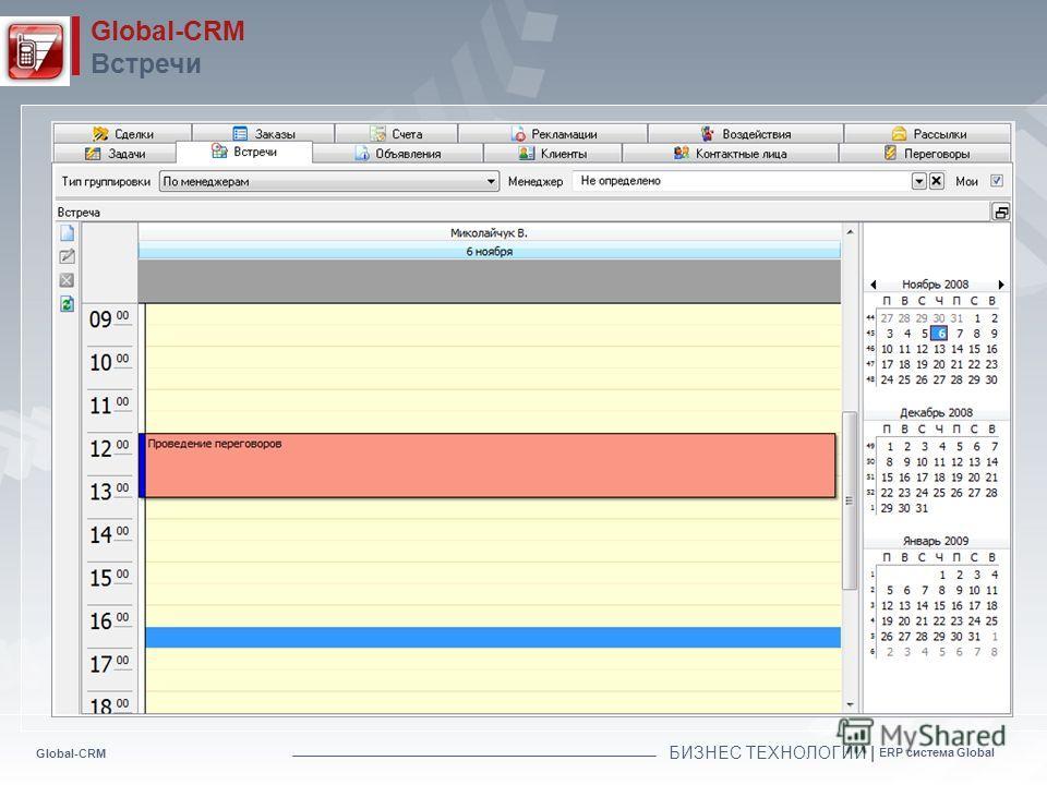 БИЗНЕС ТЕХНОЛОГИИ | ERP система Global Global-CRM Встречи Global-CRM