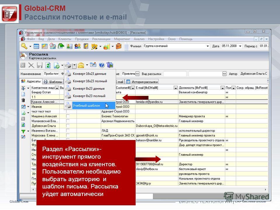 БИЗНЕС ТЕХНОЛОГИИ | ERP система Global Global-CRM Рассылки почтовые и e-mail Раздел «Рассылки»- инструмент прямого воздействия на клиентов. Пользователю необходимо выбрать аудиторию и шаблон письма. Рассылка уйдет автоматически
