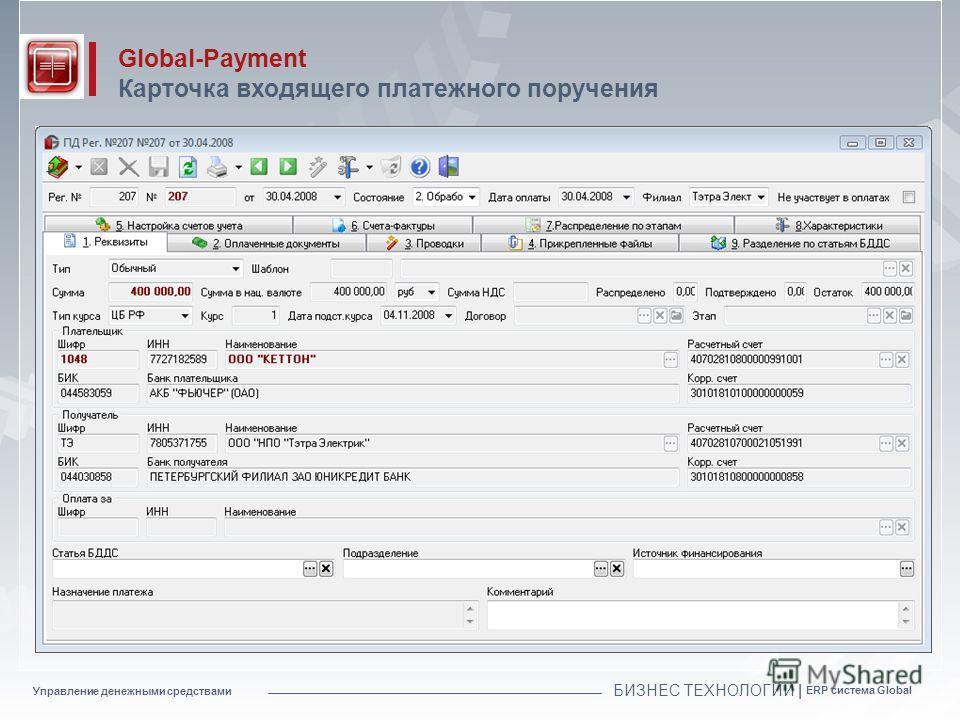 Управление денежными средствами БИЗНЕС ТЕХНОЛОГИИ | ERP система Global Global-Payment Карточка входящего платежного поручения