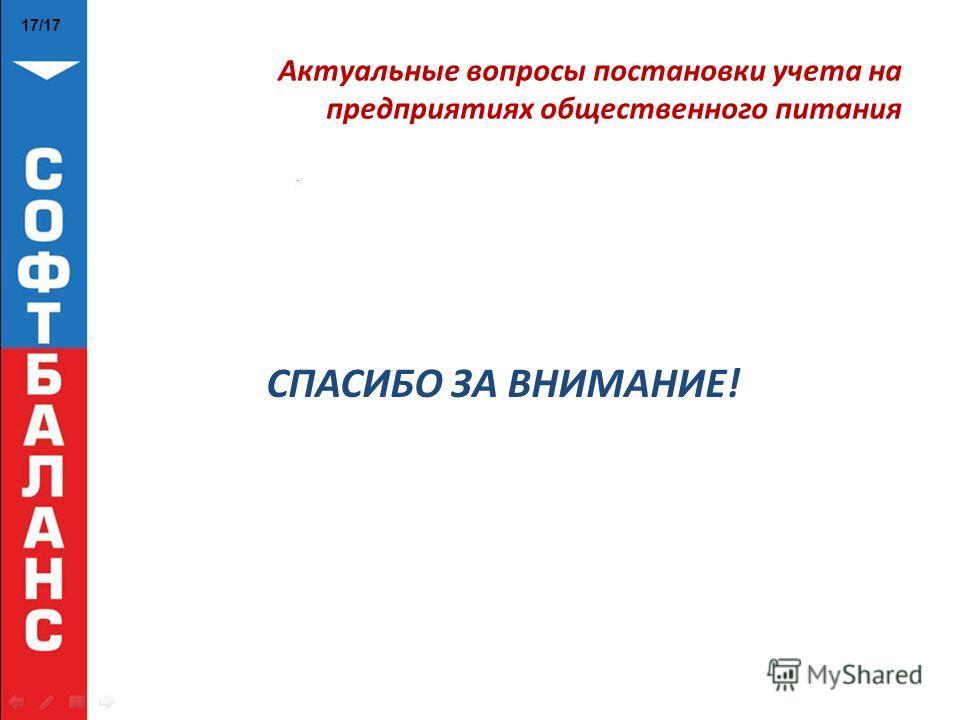 Актуальные вопросы постановки учета на предприятиях общественного питания СПАСИБО ЗА ВНИМАНИЕ! 17/17