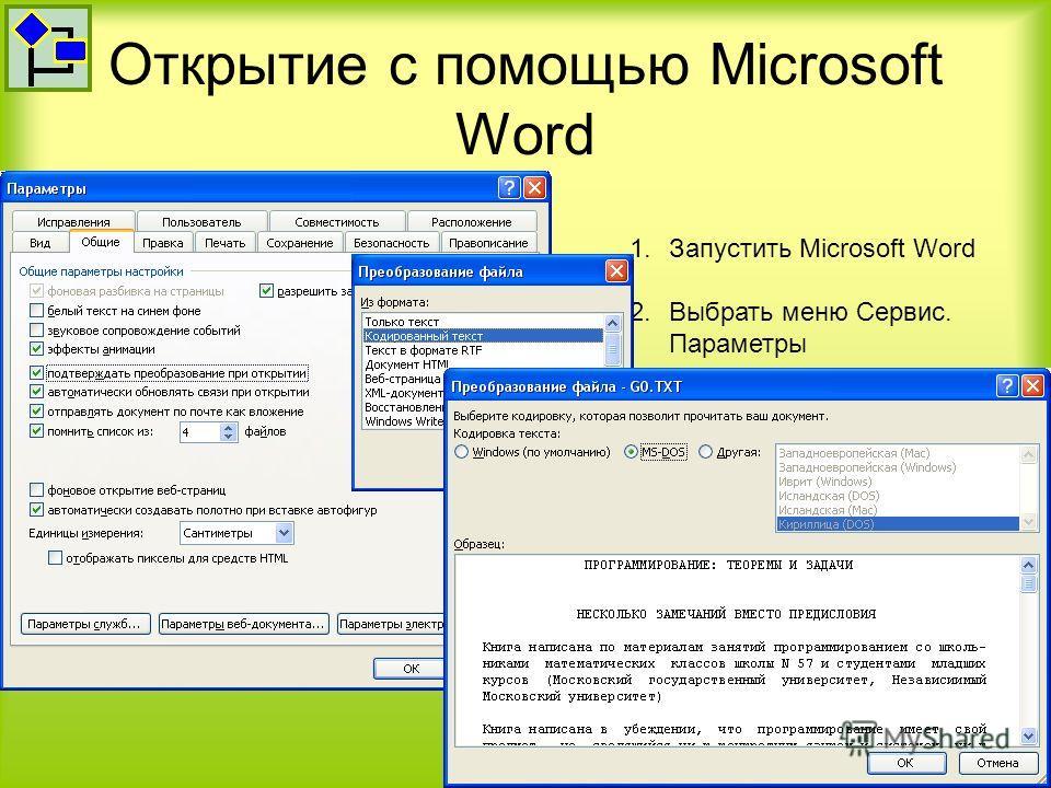 1.Запустить Microsoft Word 2.Выбрать меню Сервис. Параметры 3.На вкладке общие необходимо поставить галочку около параметра «подтверждать преобразование при открытии» 4.Подтвердить свой выбор Открытие с помощью Microsoft Word