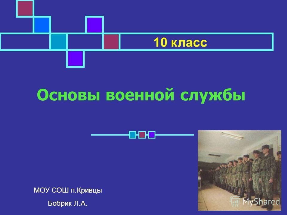 Основы военной службы 10 класс МОУ СОШ п.Кривцы Бобрик Л.А.