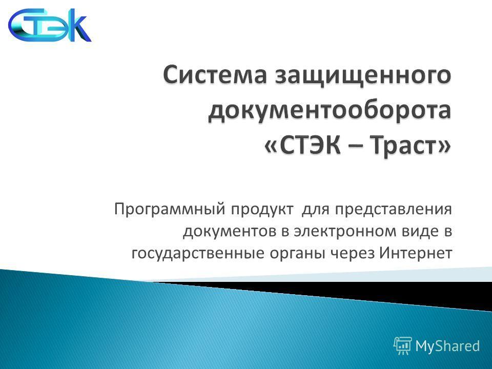 Программный продукт для представления документов в электронном виде в государственные органы через Интернет