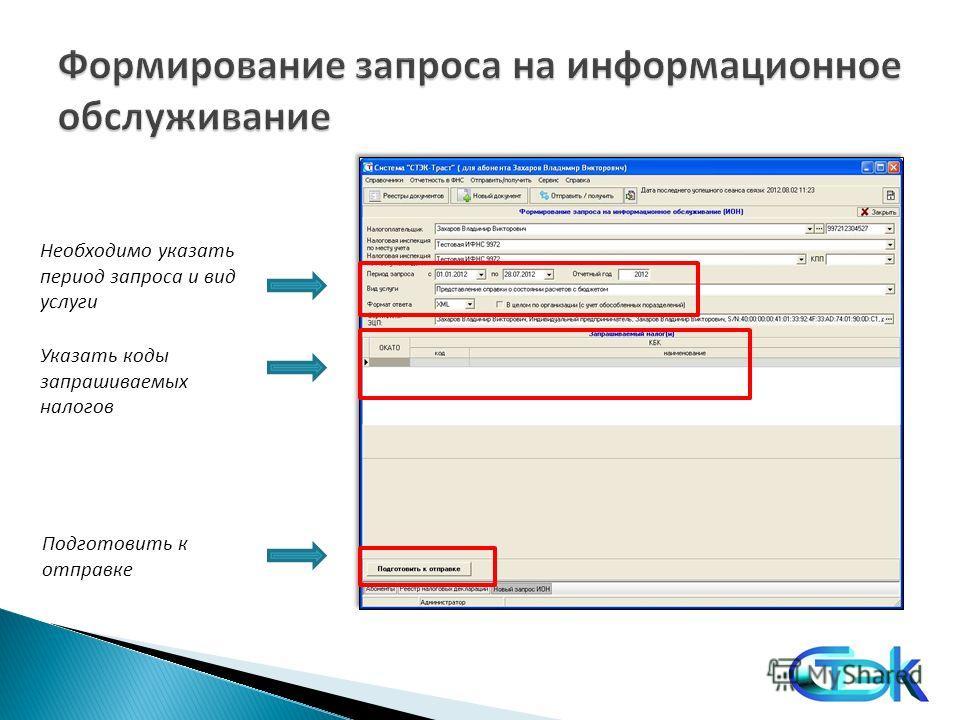 Необходимо указать период запроса и вид услуги Указать коды запрашиваемых налогов Подготовить к отправке