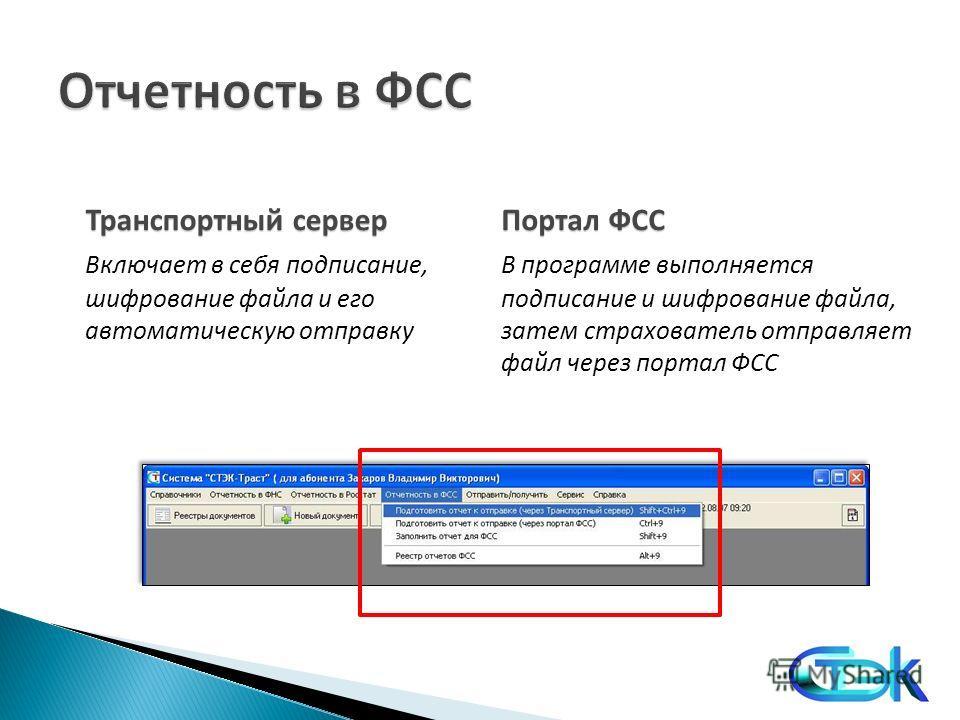 Транспортный сервер Включает в себя подписание, шифрование файла и его автоматическую отправку Портал ФСС В программе выполняется подписание и шифрование файла, затем страхователь отправляет файл через портал ФСС