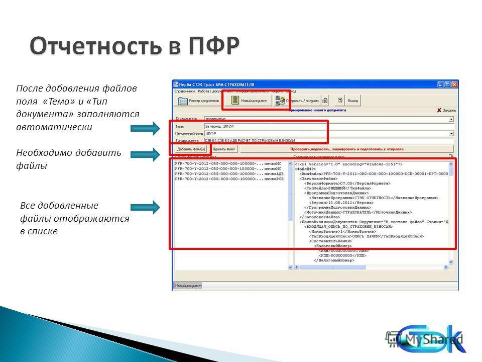 Необходимо добавить файлы Все добавленные файлы отображаются в списке После добавления файлов поля «Тема» и «Тип документа» заполняются автоматически