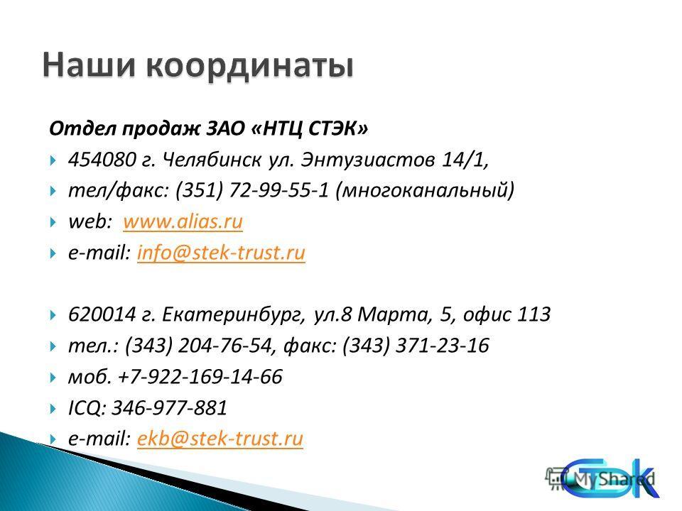Отдел продаж ЗАО «НТЦ СТЭК» 454080 г. Челябинск ул. Энтузиастов 14/1, тел/факс: (351) 72-99-55-1 (многоканальный) web: www.alias.ruwww.alias.ru e-mail: info@stek-trust.ruinfo@stek-trust.ru 620014 г. Екатеринбург, ул.8 Марта, 5, офис 113 тел.: (343) 2