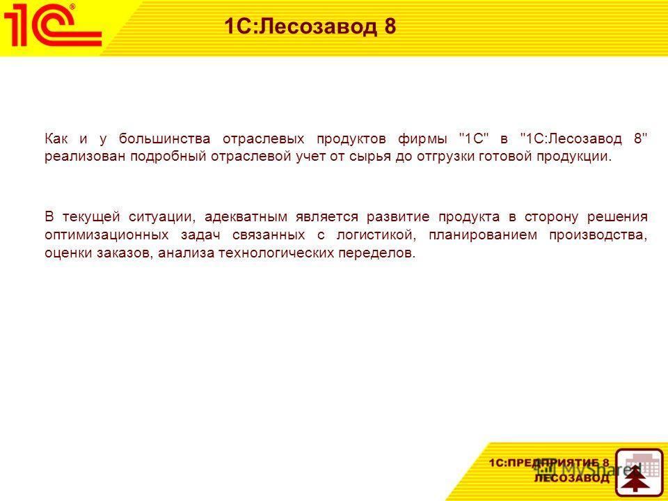 1С:Лесозавод 8 Как и у большинства отраслевых продуктов фирмы