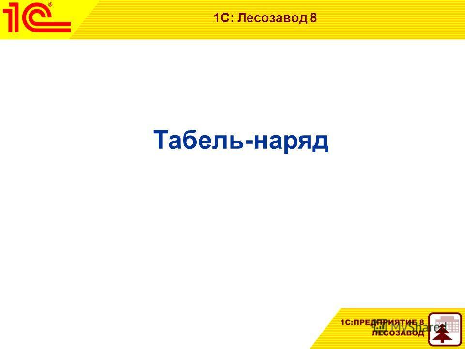 1С: Лесозавод 8 Табель-наряд
