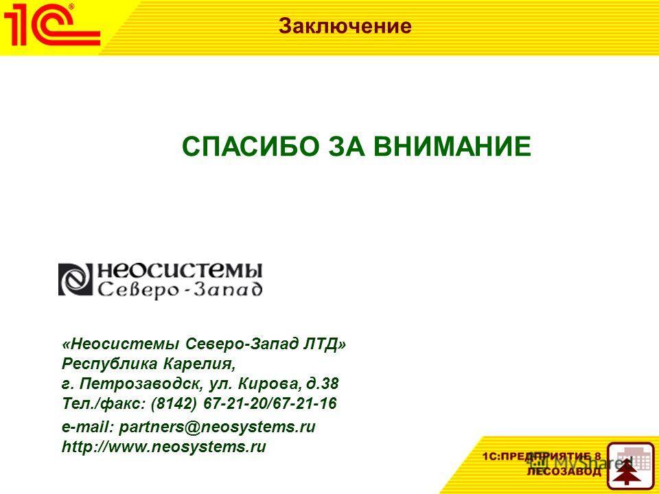 СПАСИБО ЗА ВНИМАНИЕ Заключение «Неосистемы Северо-Запад ЛТД» Республика Карелия, г. Петрозаводск, ул. Кирова, д.38 Тел./факс: (8142) 67-21-20/67-21-16 e-mail: partners@neosystems.ru http://www.neosystems.ru