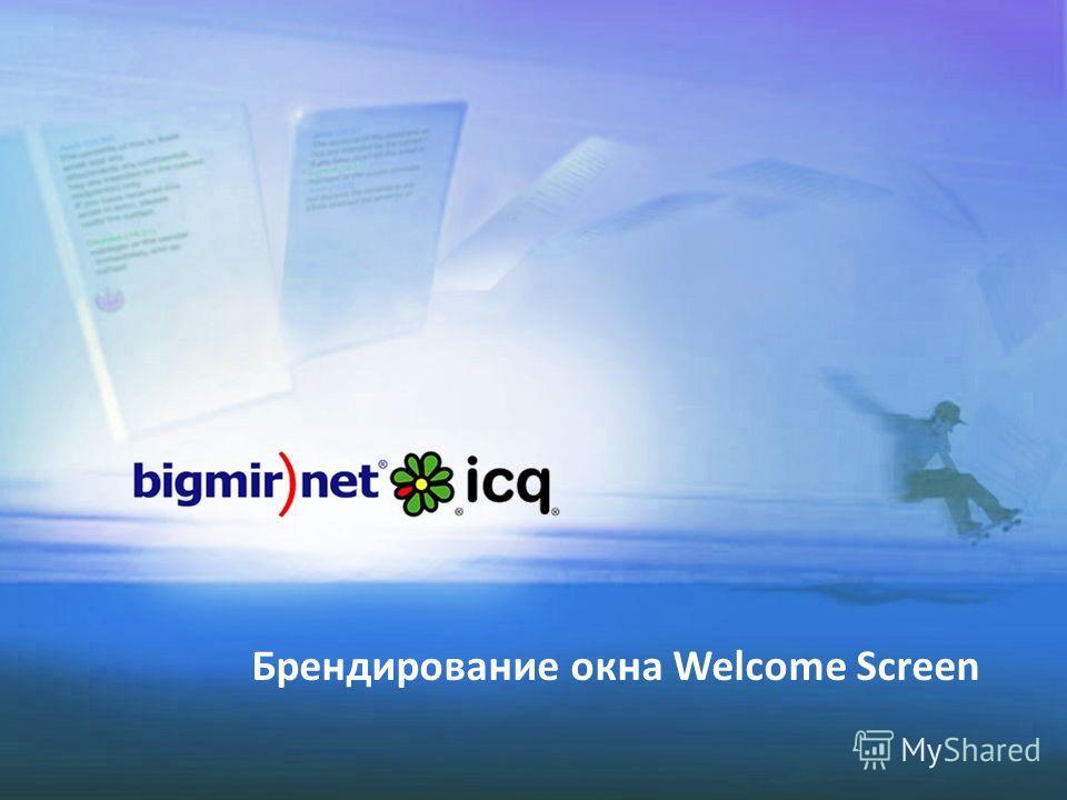 Брендирование окна Welcome Screen