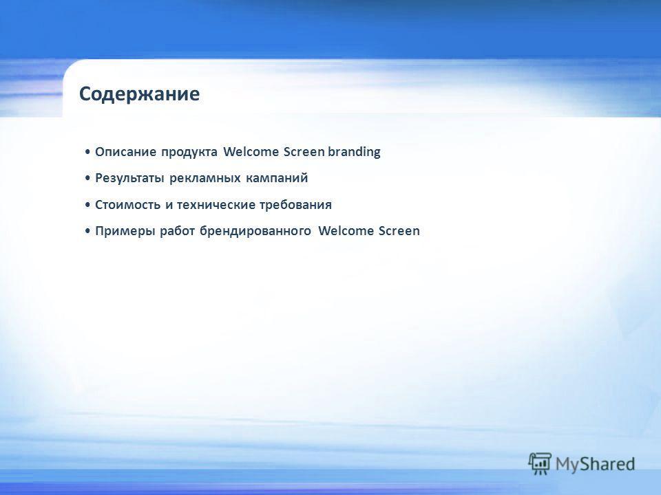 Содержание Описание продукта Welcome Screen branding Результаты рекламных кампаний Стоимость и технические требования Примеры работ брендированного Welcome Screen