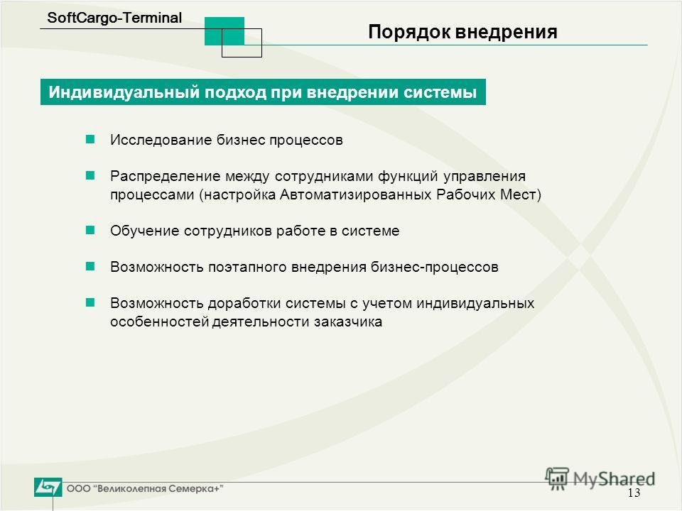 SoftСargo-Terminal 13 Порядок внедрения Исследование бизнес процессов Распределение между сотрудниками функций управления процессами (настройка Автоматизированных Рабочих Мест) Обучение сотрудников работе в системе Возможность поэтапного внедрения би