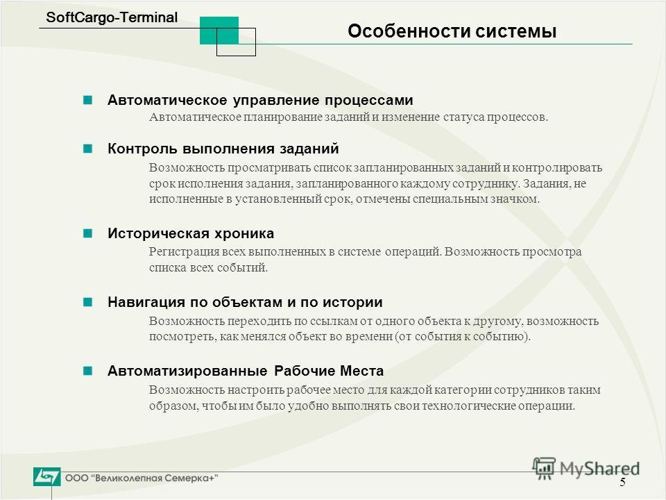SoftСargo-Terminal 5 Особенности системы Автоматическое управление процессами Автоматическое планирование заданий и изменение статуса процессов. Контроль выполнения заданий Возможность просматривать список запланированных заданий и контролировать сро