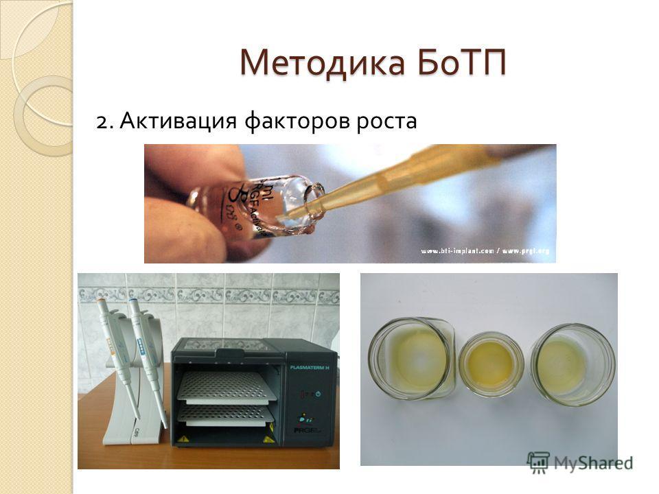Методика БоТП 2. Активация факторов роста