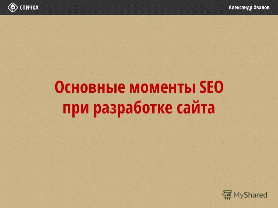 Основные моменты SEO при разработке сайта