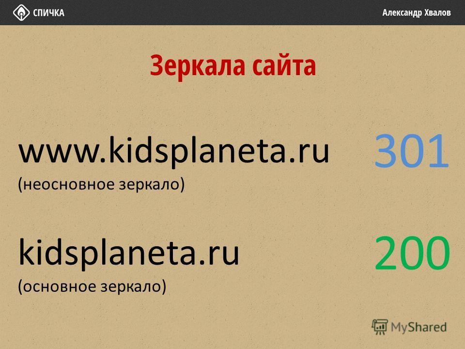 Зеркала сайта www.kidsplaneta.ru (неосновное зеркало) kidsplaneta.ru (основное зеркало) 301 200