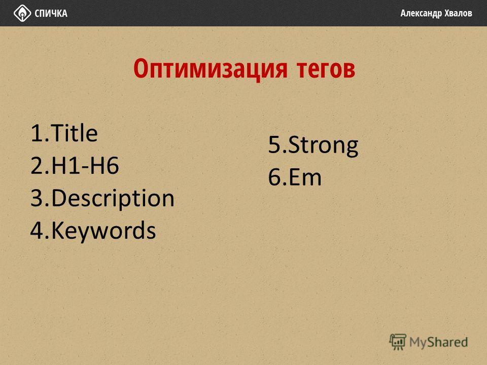 Оптимизация тегов 1.Title 2.H1-H6 3.Description 4.Keywords 5.Strong 6.Em