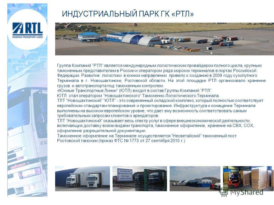 Группа Компаний РТЛ является международным логистическим провайдером полного цикла, крупным таможенным представителем в России и оператором ряда морских терминалов в портах Российской Федерации. Развитие логистики в южном направлении привело к создан