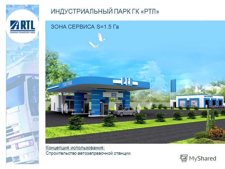 ЗОНА СЕРВИСА S=1.5 Га ИНДУСТРИАЛЬНЫЙ ПАРК ГК «РТЛ» Концепция использования: Строительство автозаправочной станции.