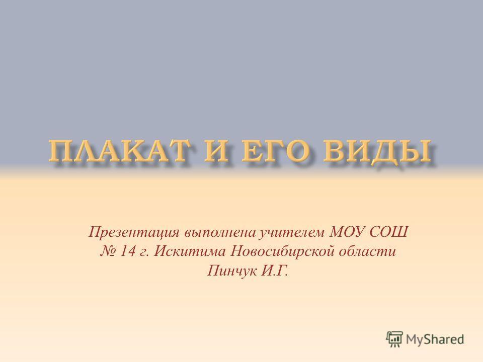 Презентация выполнена учителем МОУ СОШ 14 г. Искитима Новосибирской области Пинчук И. Г.