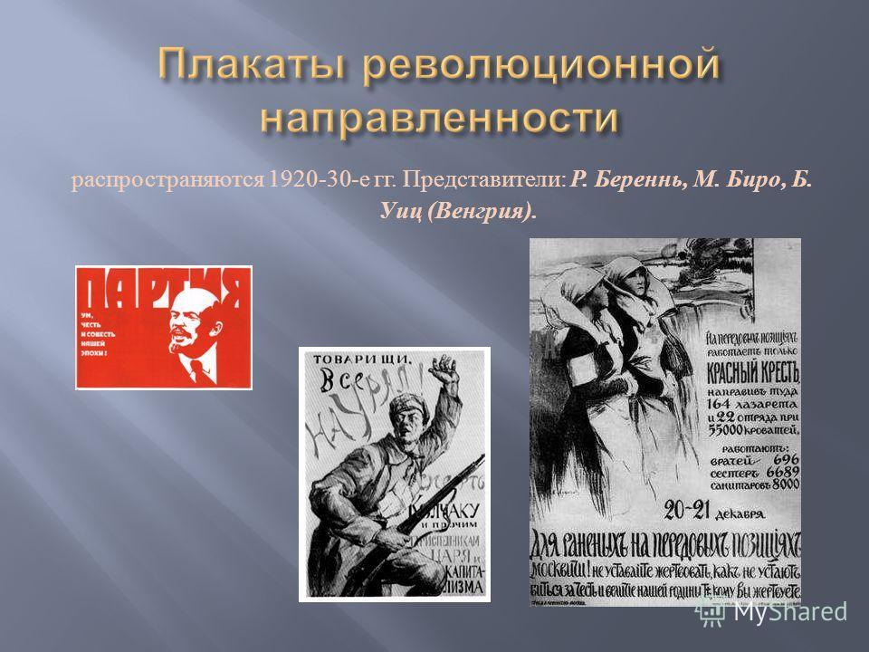 распространяются 1920-30- е гг. Представители : Р. Береннь, М. Биро, Б. Уиц ( Венгрия ).