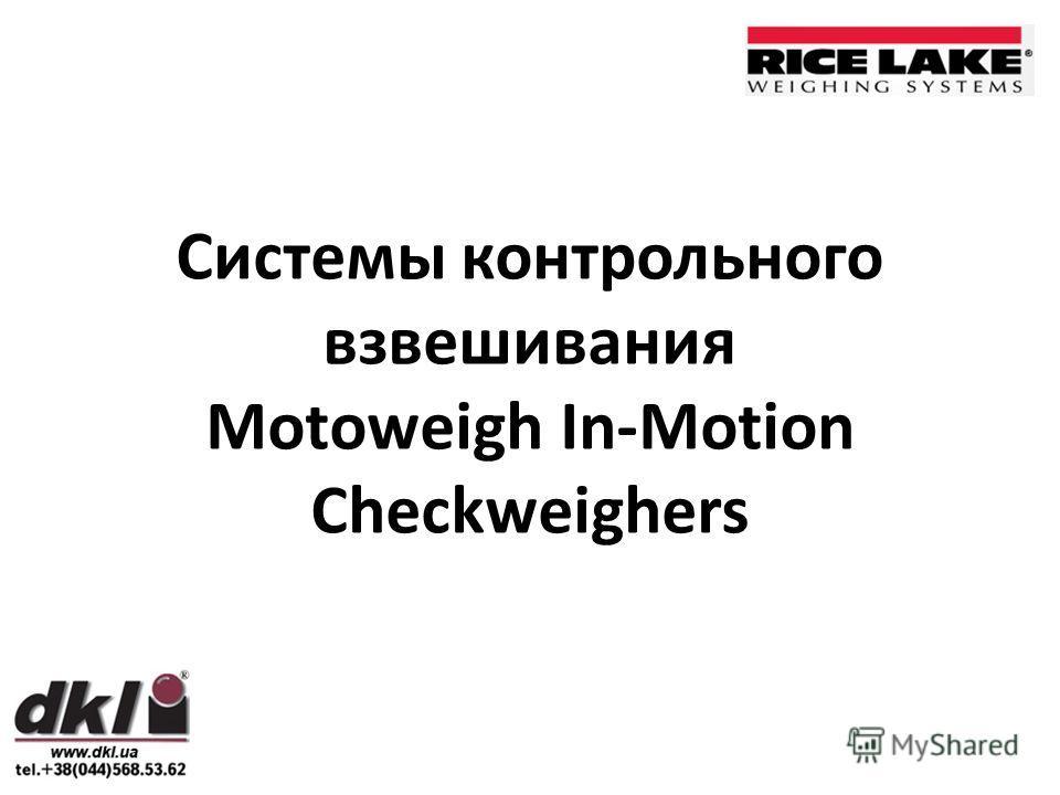 Системы контрольного взвешивания Моtоweigh In-Motion Checkweighers